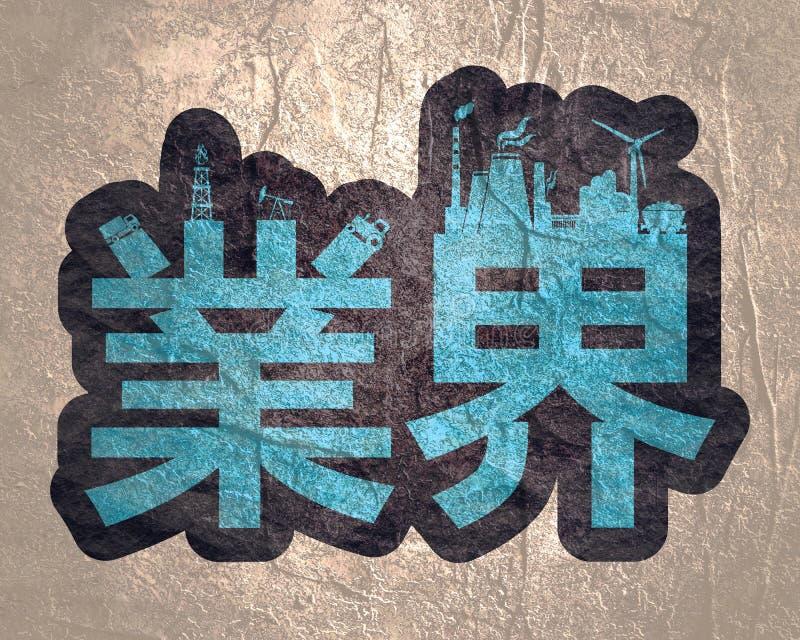 Круг с силуэтами индустрии относительными Иероглиф Японии стоковые фотографии rf