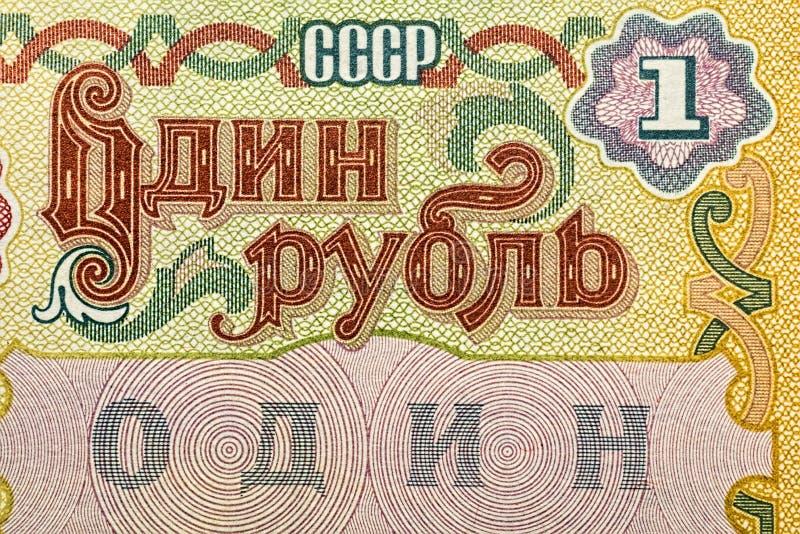 Крупный план рубля СССР стоковое изображение