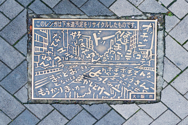 Крышка люка в Осака, Японии стоковые изображения rf