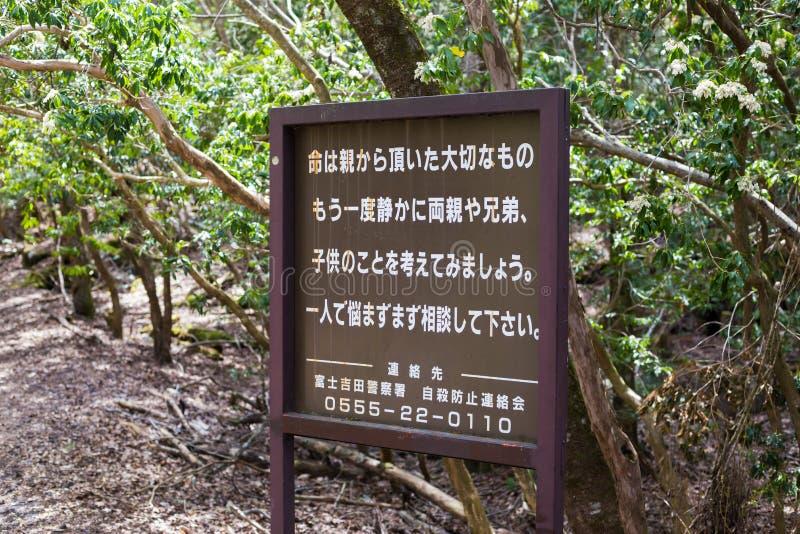 лес суицида стоковая фотография rf
