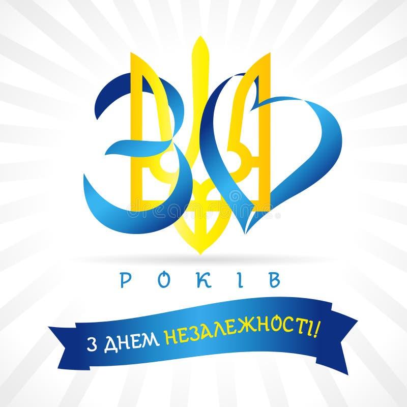 30 Лет баннер Дня независимости Украины Иллюстрация вектора - иллюстрации  насчитывающей влюбленность, праздник: 206837545
