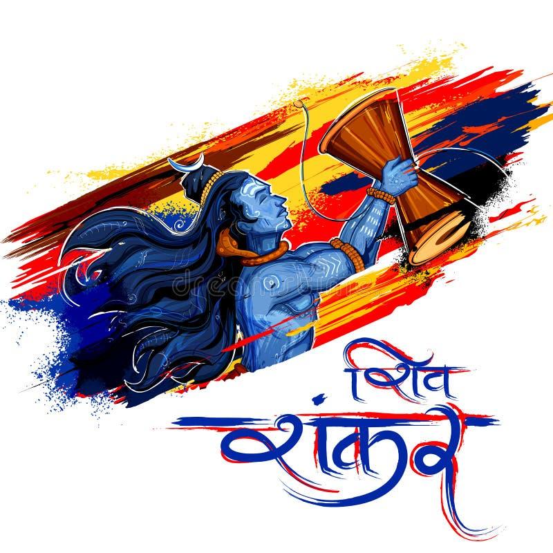 Лорд Shiva, индийский бог индусского иллюстрация вектора