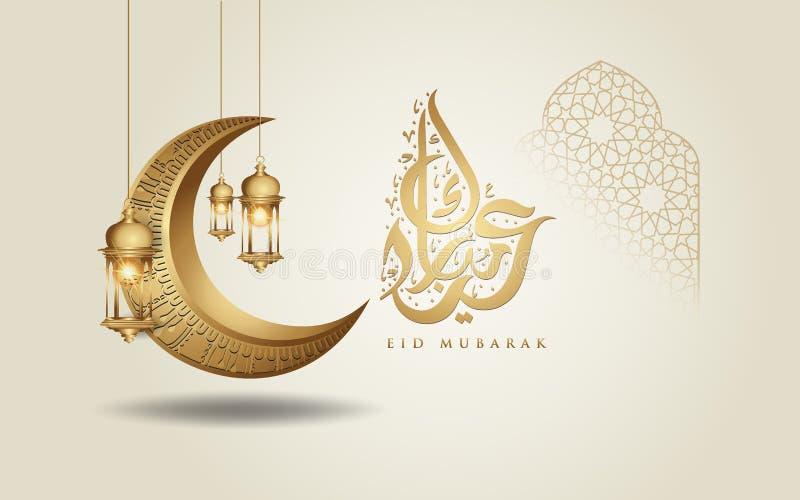 Луна исламского дизайна Eid Mubarak серповидная, традиционный фонарик и арабская каллиграфия, вектор поздравительной открытки шаб иллюстрация штока