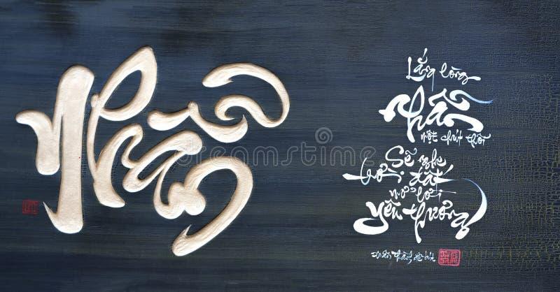 Лунная каллиграфия Нового Года украшенная с заслугой ` текста, удачой, ` долговечности в вьетнамце стоковая фотография