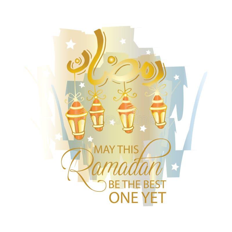 Май этот Рамазан самое лучшее одно но бесплатная иллюстрация