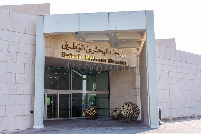 МАНАМА, Бахрейн - 19-ое декабря 2018: Вход к Национальному музею Бахрейна стоковое изображение rf