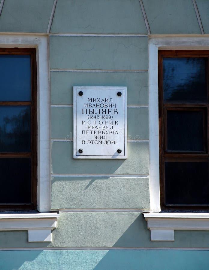 Мемориальная доска предназначенная к Mikhail Pylyaev стоковое фото rf
