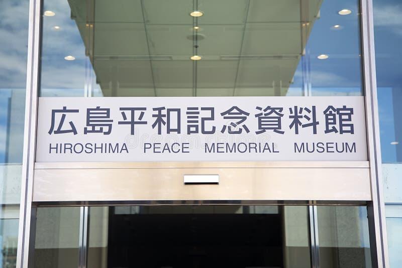 Мемориал мира Хиросимы стоковые изображения rf