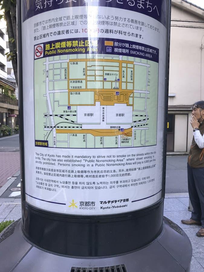 Место для курения против некурящая область Киото Япония стоковая фотография