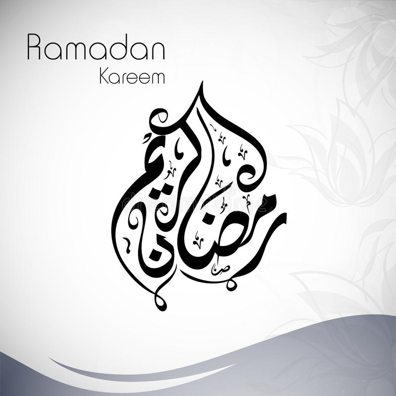 Месяц мусульманской общины святой Рамазана Kareem. иллюстрация штока