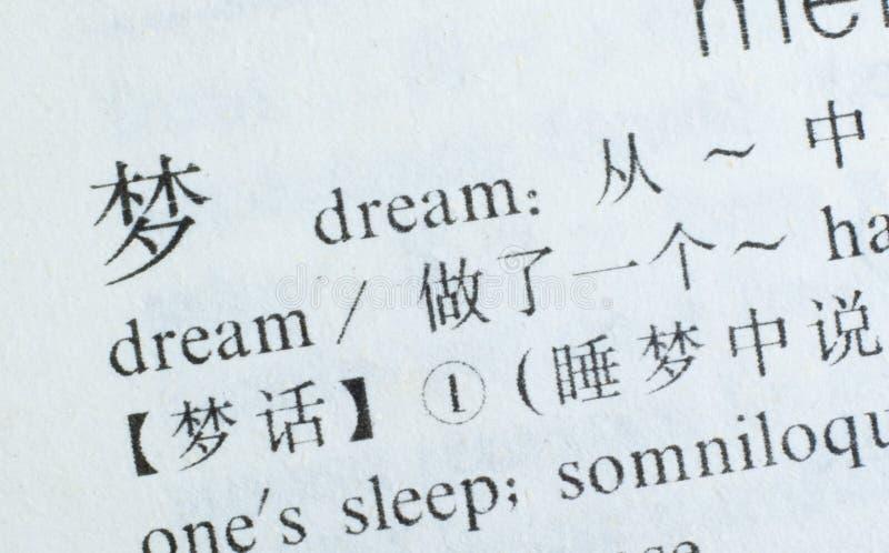 Мечта слова написанная в китайском языке стоковое изображение rf