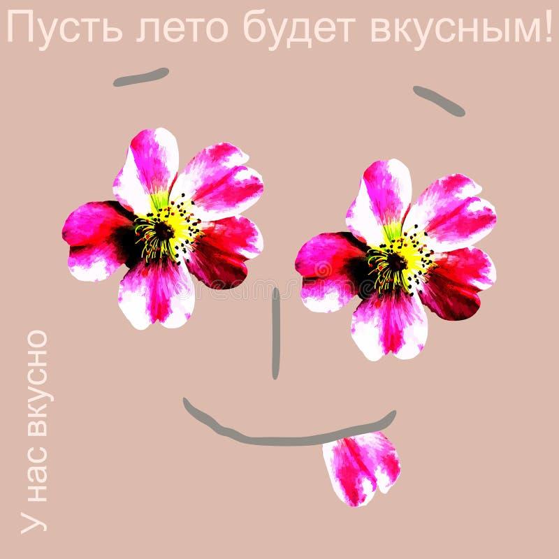 """Милая абстрактная сторона с глазами в форме диких цветков роз """"Мы варим вкусно Позвольте ему очень вкусное лето! """"- текст на русс иллюстрация штока"""