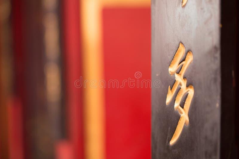 Много слов китайца стоковые фото