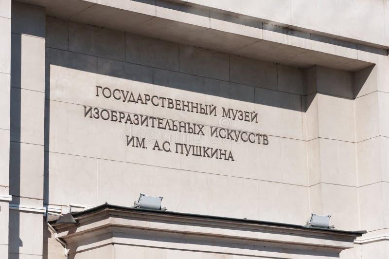 МОСКВА, РОССИЯ - 21 09 2015 Музей Pushkin изящных искусств стоковые фотографии rf