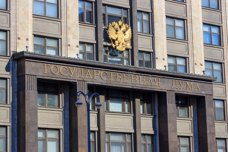 Москва, Россия - 15-ое апреля 2018: Здание Государственной Думы федерального собрания Российской Федерации в центральной Москве стоковая фотография rf