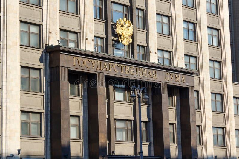 Москва, Россия - 15-ое апреля 2018: Парадный вход к зданию Государственной Думы Российской Федерации стоковое фото
