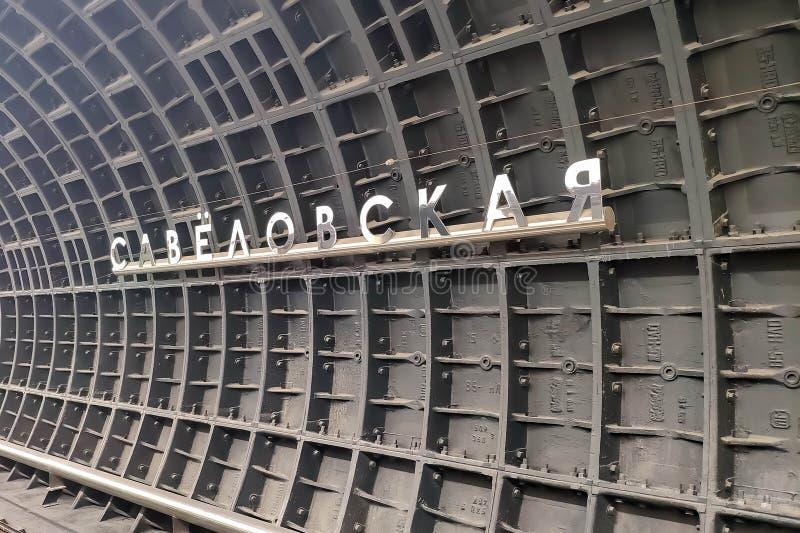 Москва, Россия - 29-ое января 2019: Тоннель и ждать платформа для станции метро Savelovskaya стоковые фотографии rf