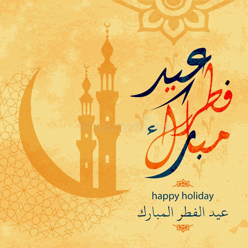 Мусульманский al Fitr Eid праздника иллюстрация вектора