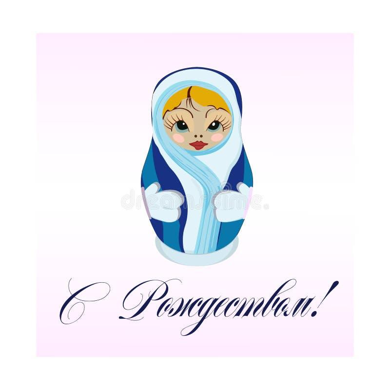 Надпись в русском веселом рождестве с изображением куклы гнездиться стоковое фото