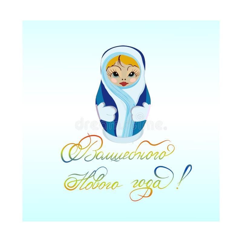 Надпись в русском волшебном Новом Годе с изображением куклы гнездиться стоковые изображения rf
