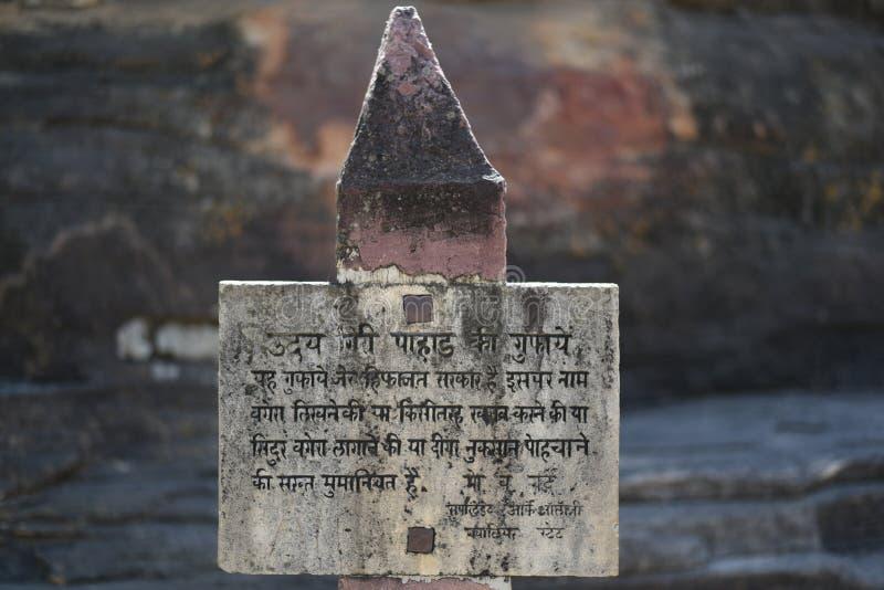 Надпись пещер Udayagiri, Vidisha, Madhya Pradesh стоковое изображение