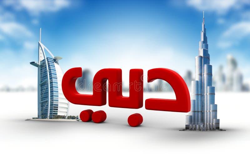 наземный ориентир 3d Дубай представляет слово бесплатная иллюстрация