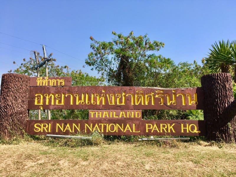 Национальный парк Шри-Нан в провинции Нан, Таиланд стоковое изображение rf