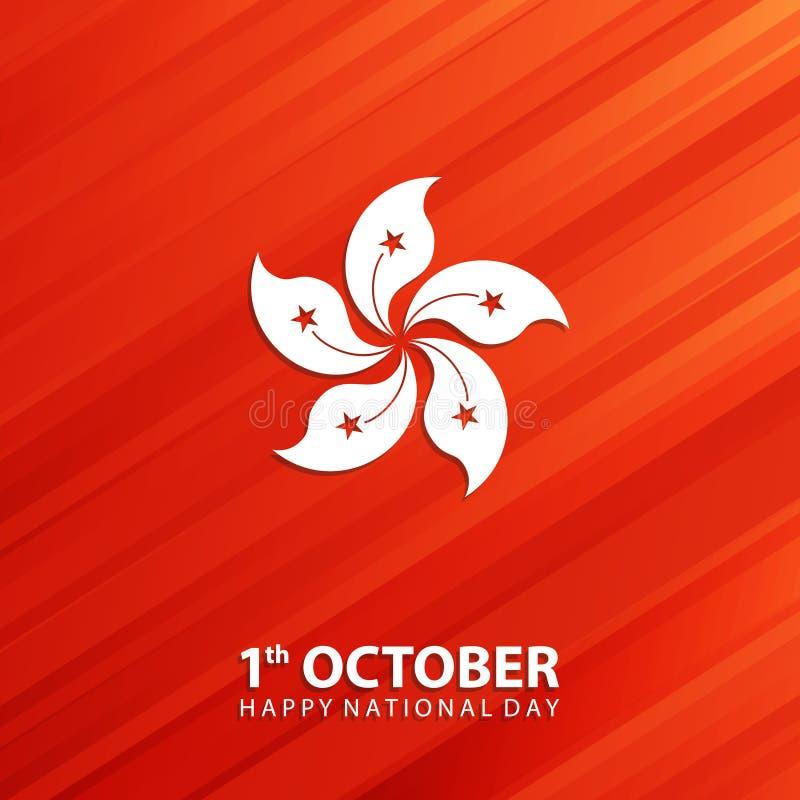 Национальный праздник Гонконга счастливый, поздравительная открытка 1-ое октября иллюстрация штока