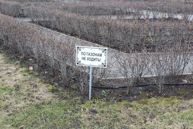Не идите на лужайки в Ramoni стоковая фотография