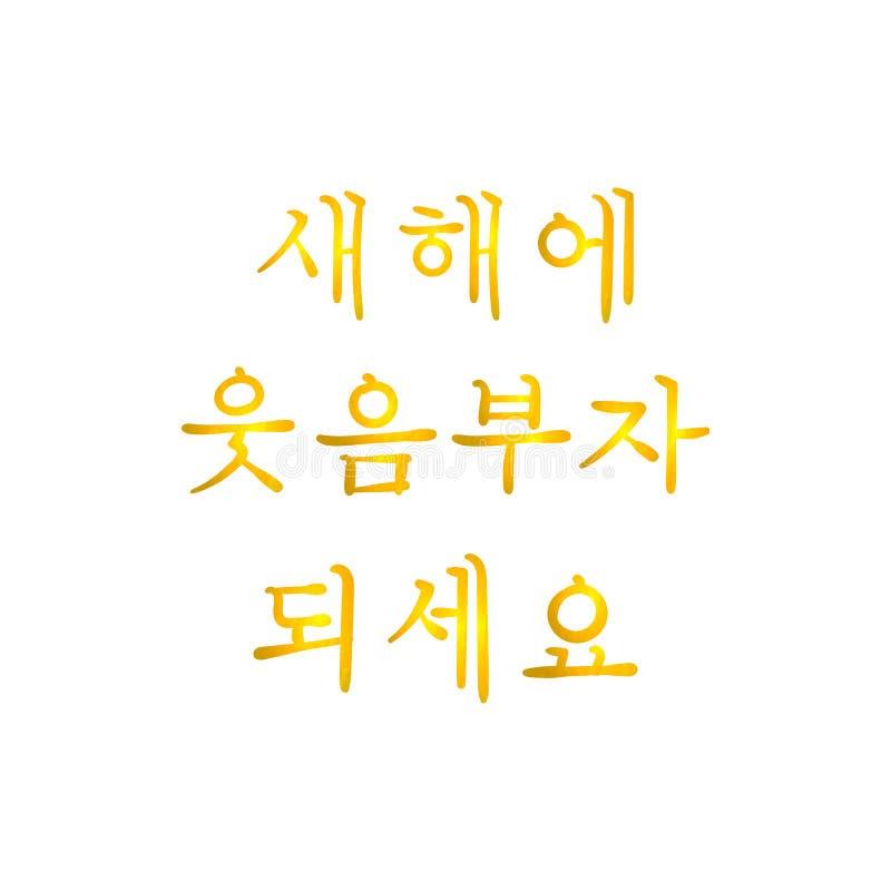 Нового Года Hapy вектора слова каллиграфического поздравительные, корейский язык, золотой сияющий изолированный помечать буквами иллюстрация вектора