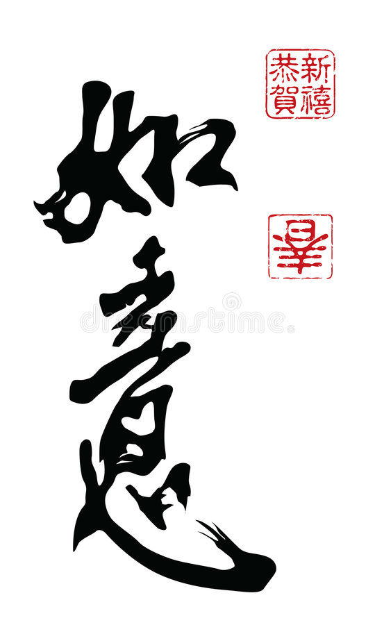Новый Год китайца каллиграфии бесплатная иллюстрация