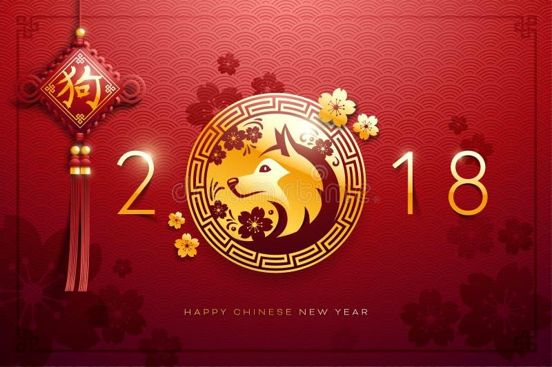 Новый Год 2018 китайцев, год собаки иллюстрация вектора