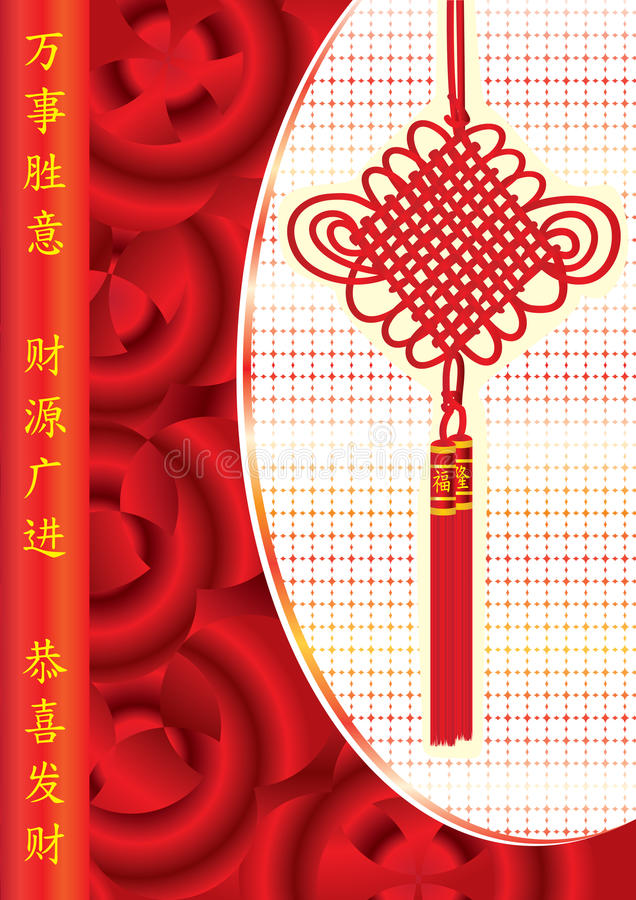 Новый Год узла eps фарфора китайское бесплатная иллюстрация
