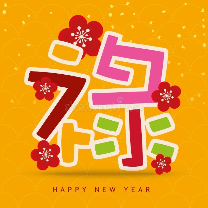 Новый Год 2016 китайцев - дизайн поздравительной открытки иллюстрация штока