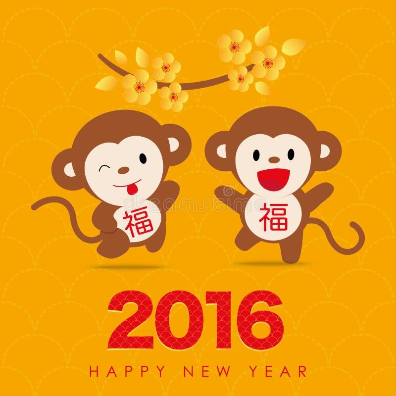 Новый Год 2016 китайцев - дизайн поздравительной открытки иллюстрация вектора