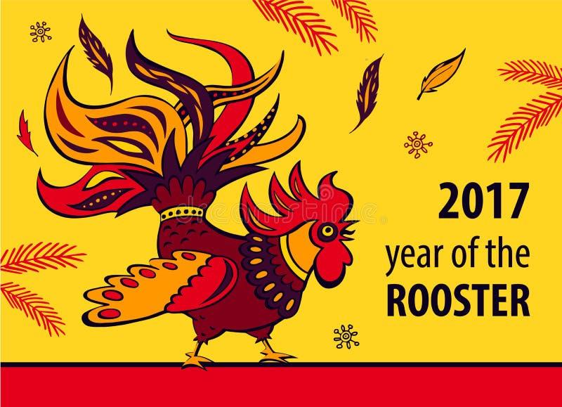 Новый Год 2017 китайцев петуха Иллюстрация вектора с x бесплатная иллюстрация