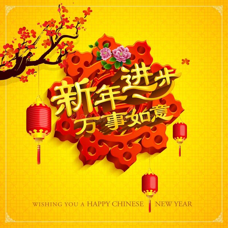 Новый Год конструкции китайца иллюстрация штока