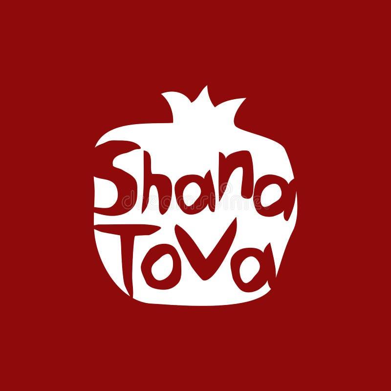 Новый Год ` Shana Tova ` счастливый на hebrew Поздравительная открытка на еврейский Новый Год бесплатная иллюстрация