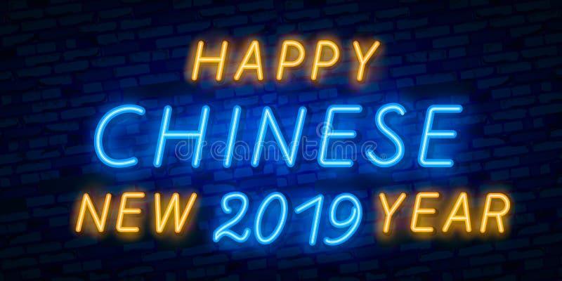 Новый китайский вектор 2019 поздравительной открытки года Неоновая вывеска, символ на зимних отдыхах С Новым Годом! китайское 201 стоковое изображение