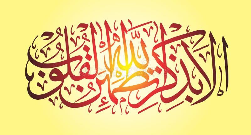 Обои каллиграфии islami qalub tatmainal bzikrilahe алы стоковое фото