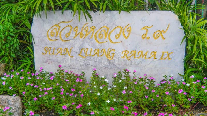 Общественный парк Suan Luang Rama IX, Бангкок, Таиланд, стоковые изображения rf