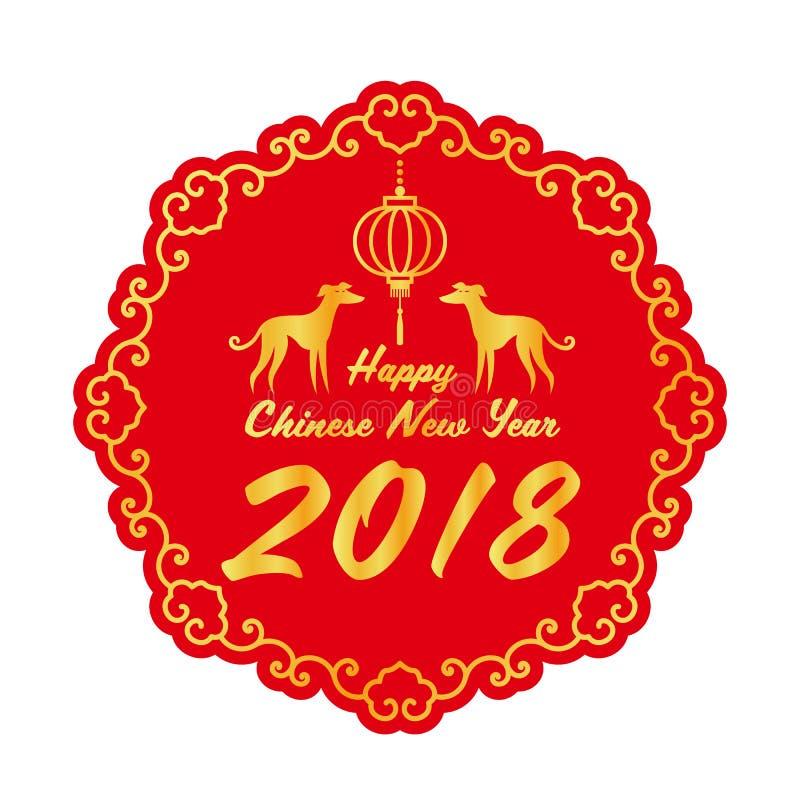 Объезжайте знамя на счастливый китайский Новый Год 2018 с zodiact собаки и дизайном вектора фонарика бесплатная иллюстрация