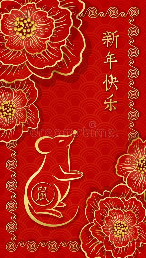 Happy chinese new year,  year of the Rat. Traditional Chinese festive vertical banner royalty free illustration