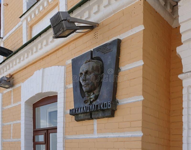 Памятная доска к писателю Mikhail Bulgakov в Киеве стоковая фотография rf