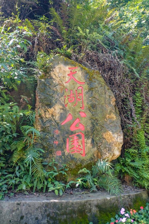"""Парк Tian hu или """"гонг Tian hu юаней имя внутри китайское в Xiqiao mountian Фарфор города Foshan стоковое изображение"""