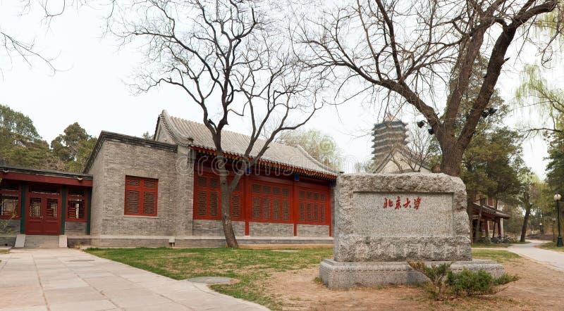 Пекинский университет фарфора Пекин стоковые фотографии rf