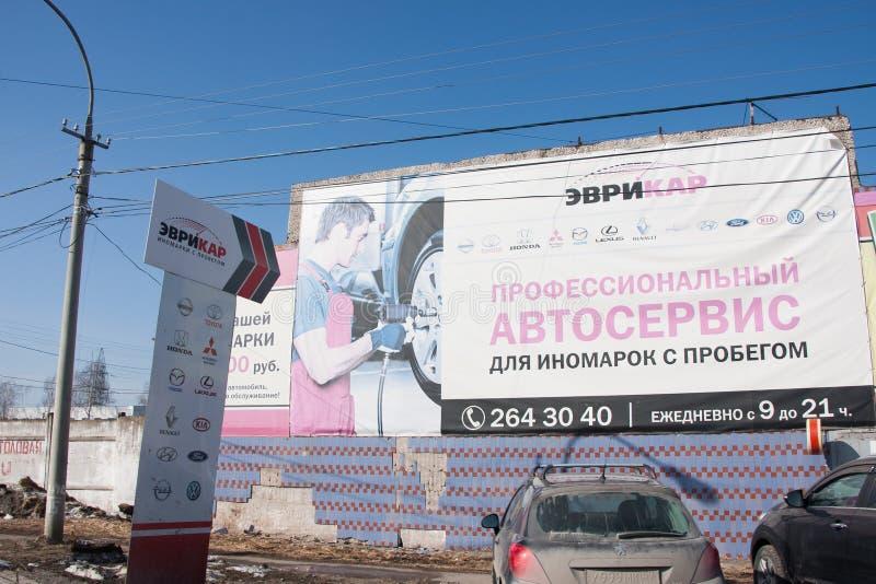 Пермь, Россия - 31-ое марта 2016: Доска на загородке профессионала стоковое изображение rf