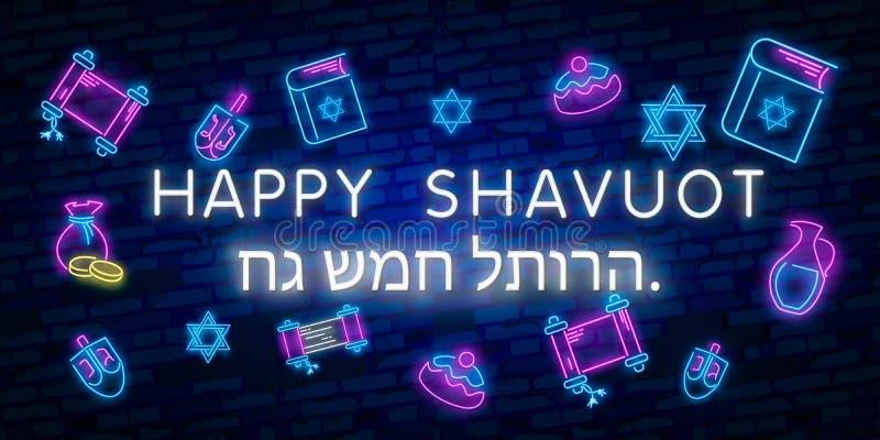 Пиршество давать Torah Вектор установил реалистической изолированной неоновой вывески логотипа праздника Shavuot еврейского для иллюстрация штока