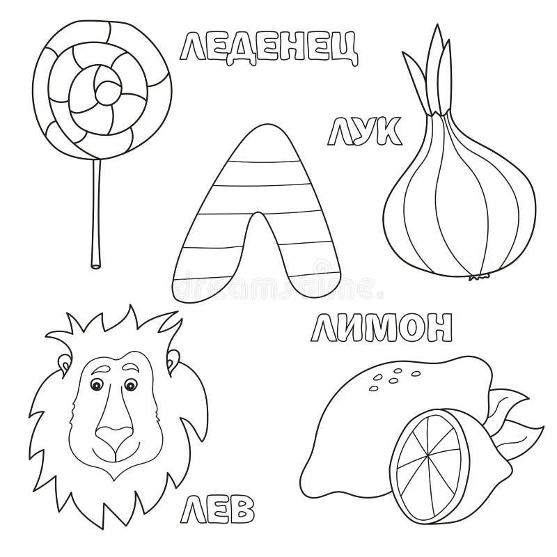 Письмо алфавита с русским l изображения письма - книжка-раскраски для детей иллюстрация штока