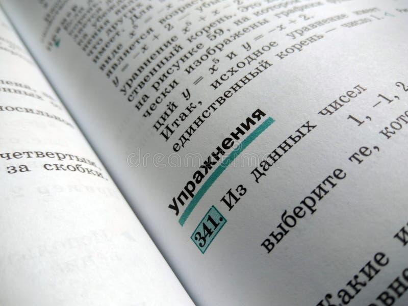 Поворачивать учебники математики стоковое изображение